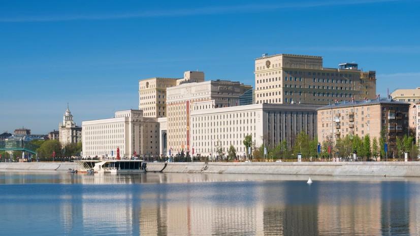 Минобороны России подтвердило отправку США письма по конфиденциальному каналу