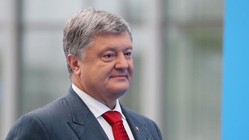 Порошенко заявил о намерении созвать совещание с главами дипучреждений