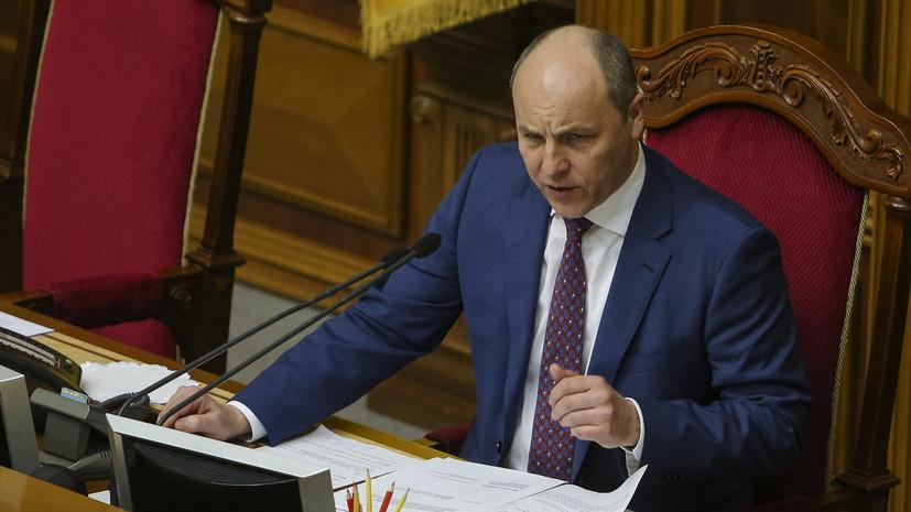 Спикер Рады рассказал, от чего зависит продление срока действия закона об особом статусе Донбасса
