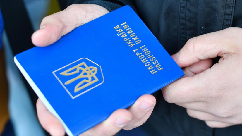 На Украине назвали число выданных с начала 2018 года загранпаспортов