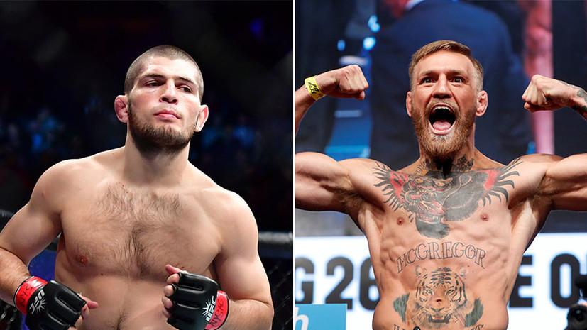 Долгожданный поединок: Конор Макгрегор и Хабиб Нурмагомедов согласовали бой за титул чемпиона UFC