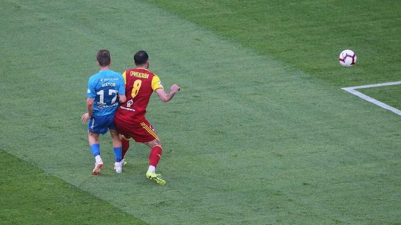 Гол Шатова принёс «Зениту» победу над «Арсеналом» во втором туре РПЛ