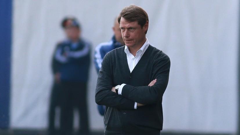Кононов рассказал, чего не хватило «Арсеналу», чтобы обыграть «Зенит» в матче второго тура РПЛ