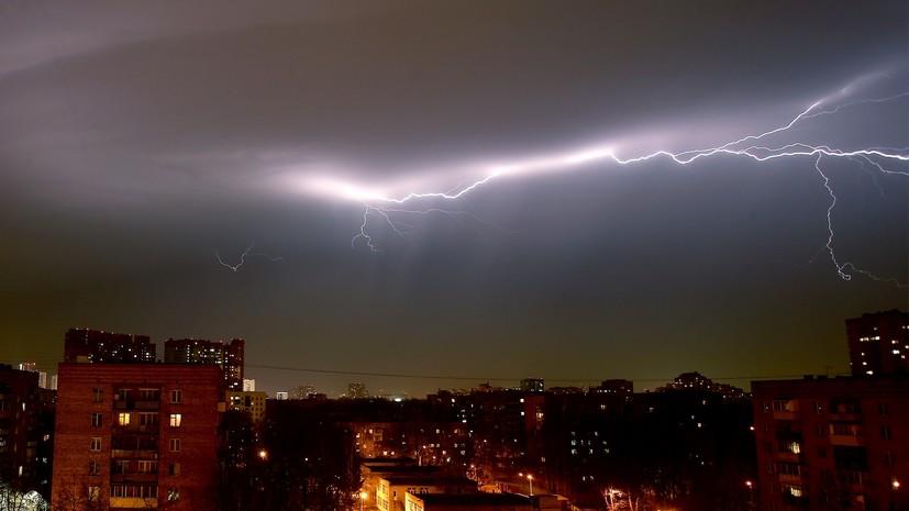 В МЧС предупредили о грозе и сильном ветре 5 августа в Москве