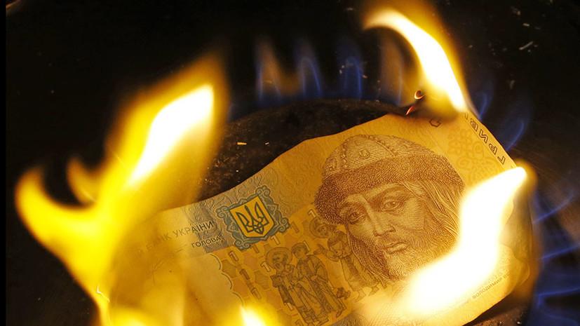 «Не смогли побороть коррупцию»: возможен ли дефолт на Украине из-за повышения цен на газ