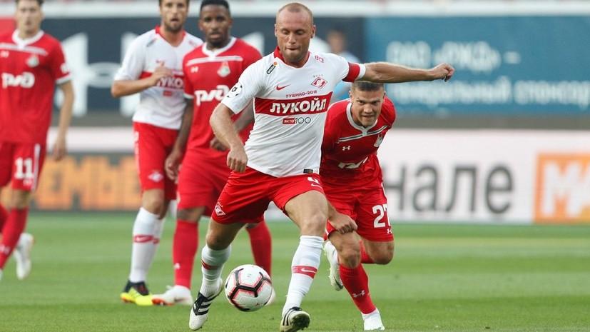 «Локомотив» и «Спартак» завершили вничью матч второго тура РПЛ