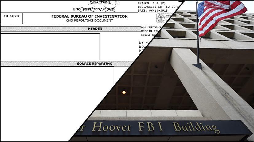 «Издевательство над здравым смыслом»: зачем ФБР опубликовало «пустой» документ о контактах с автором «досье на Трампа»