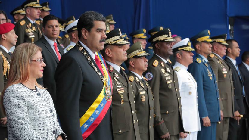 Венесуэльский министр подтвердил, что на Мадуро было совершено покушение