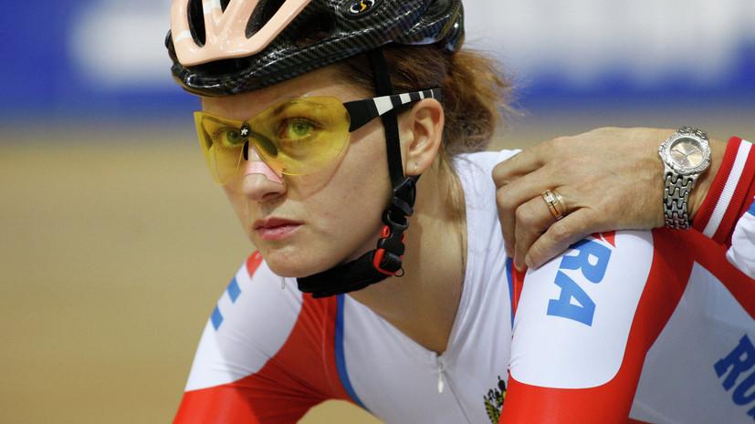 Россиянка Аугустинас завоевала бронзу на чемпионате Европы по велоспорту на треке