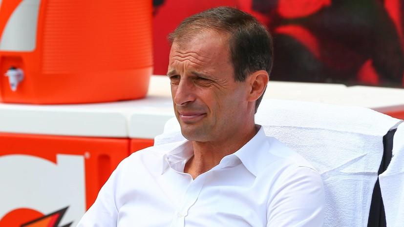 Аллегри рассказал, будет ли «Ювентус» покупать новых игроков