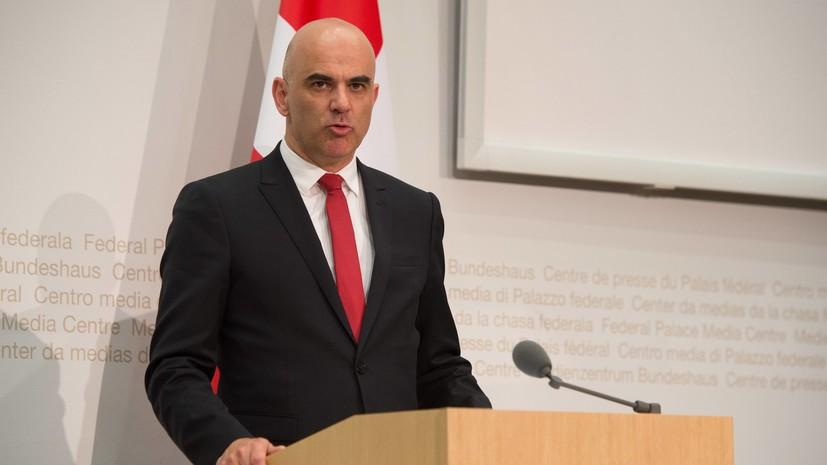 Президент Швейцарии выразил соболезнования в связи с крушением двух самолётов