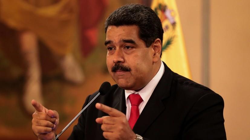 Мадуро поблагодарил мировое сообщество за поддержку после попытки покушения
