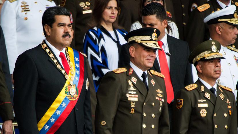 Власти Венесуэлы рассказали подробности покушения на Мадуро