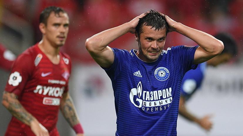 «Оренбург» в гостях разгромил «Крылья Советов» в матче РПЛ