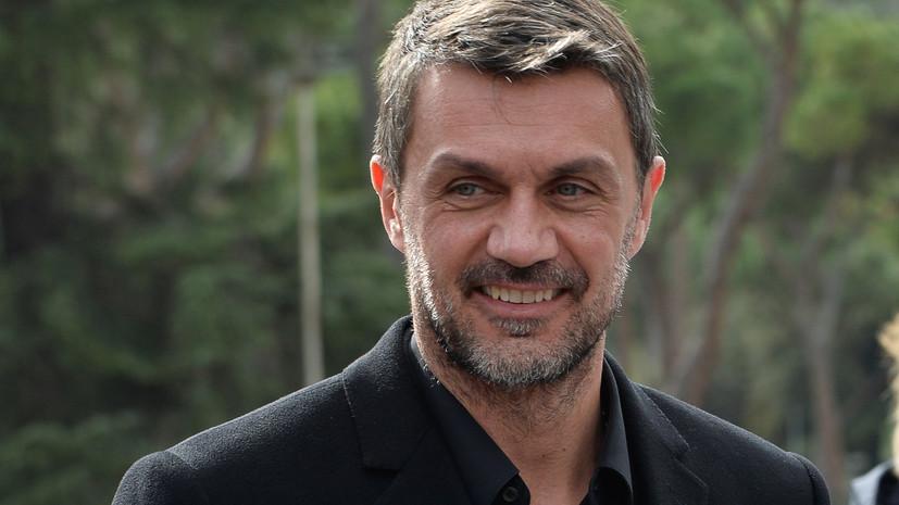 Бывший защитник «Милана» Мальдини стал директором клуба по стратегическому развитию