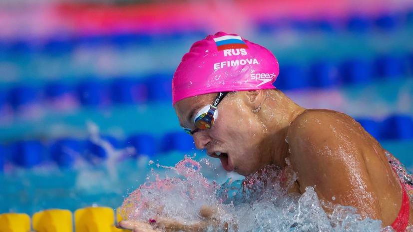 Россиянка Ефимова выиграла заплыв на 100 метров брассом на ЧЕ в Глазго