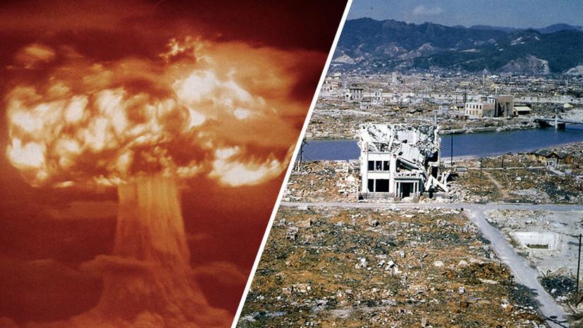 «Никакой военной необходимости не было»: зачем США нанесли ядерный удар по Хиросиме и Нагасаки
