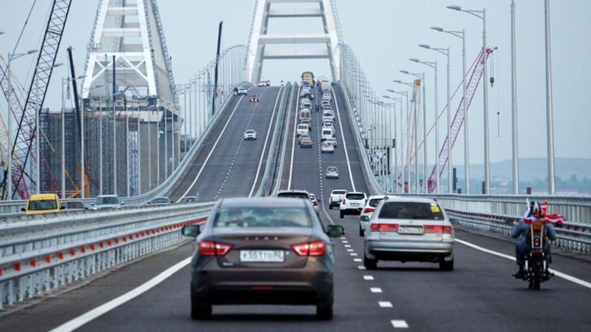 На Крымском мосту установлен новый рекорд суточного трафика