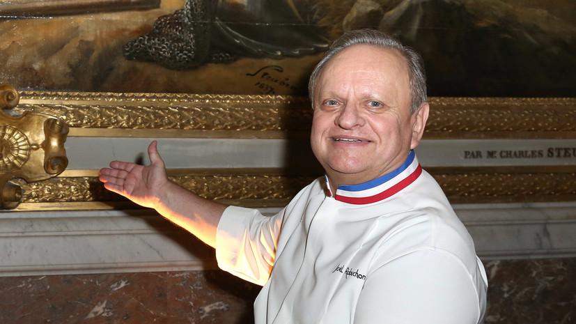 В Швейцарии умер легендарный шеф-повар Жоэль Робюшон