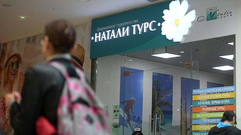 В АТОР назвали сумму возможной компенсации клиентам «Натали Турс»