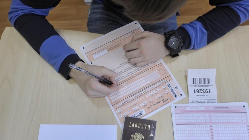В России начали принимать заявления на участие в сентябрьских ЕГЭ