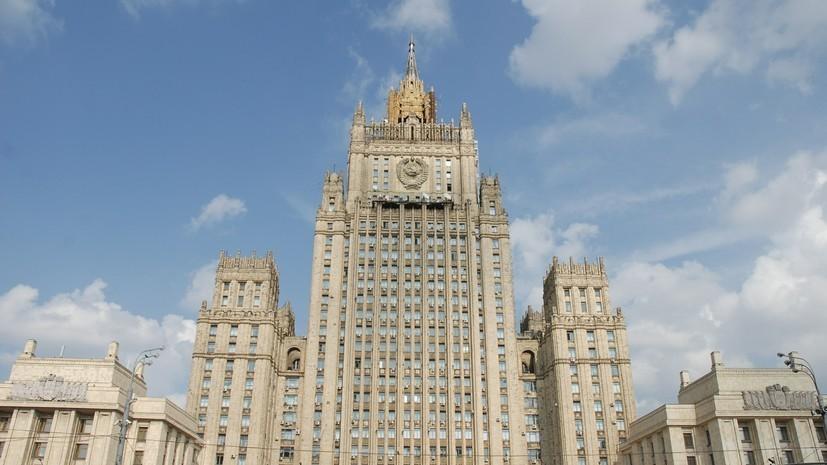 МИД России вручил послу Греции ноту об ответных мерах