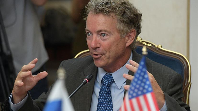 «Не позволю с лёгкостью ввести новые санкции»: что сенатор США Рэнд Пол обсуждал с российскими парламентариями