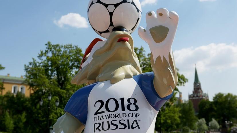 В правительстве утвердили концепцию наследия чемпионата мира в России