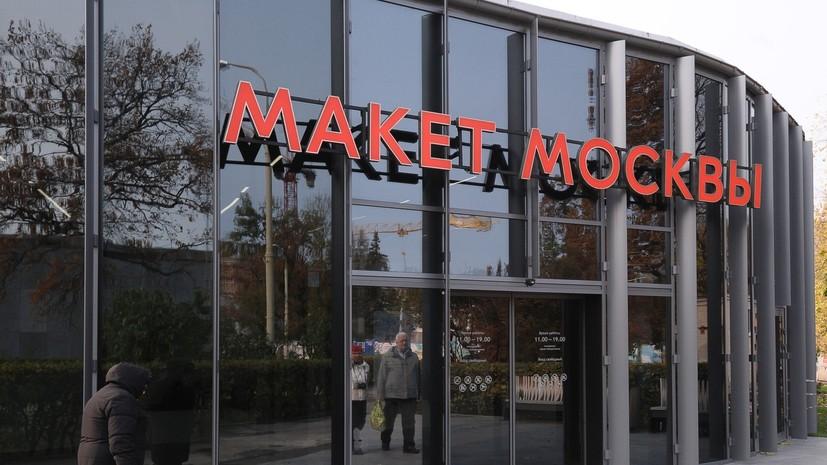 Число посетителей павильона «Макет Москвы» на ВДНХ превысило 100 тысяч с момента открытия