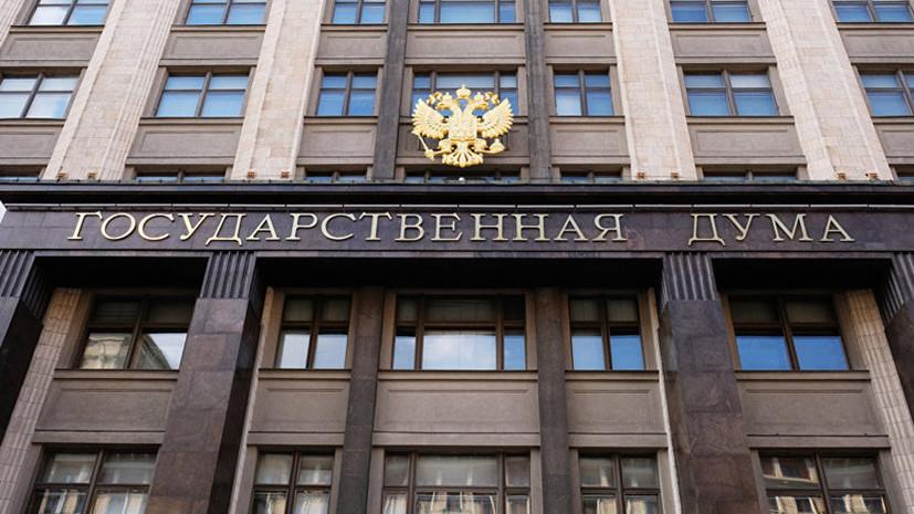 В Госдуме оценили сообщения о планах Лондона запросить выдачу подозреваемых по делу Скрипалей