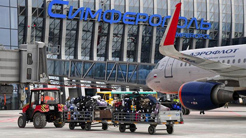 Аэропорт Симферополя обслужил 2,5 млн пассажиров с начала года
