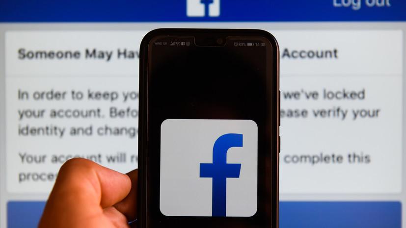 СМИ: В Facebook предложили банкам предоставить компании данные о своих клиентах