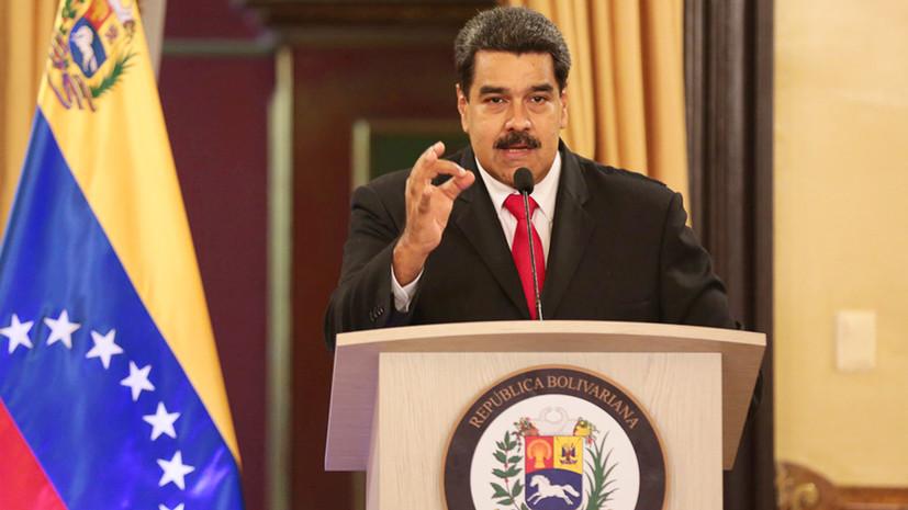Совершивших покушение на Мадуро обвиняют в терроризме и измене родине