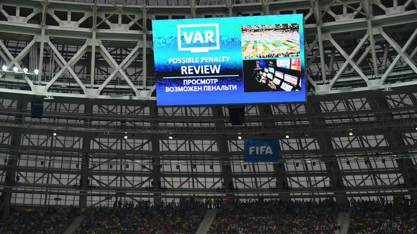 СМИ: В итальянской Серии А систему VAR станут использовать на экранах стадионов