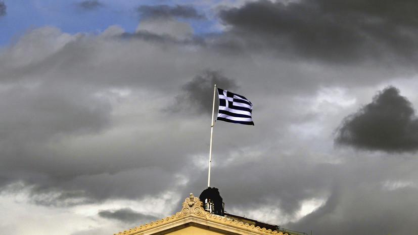 СМИ: Представителя российского посольства в Афинах вызвали в МИД Греции