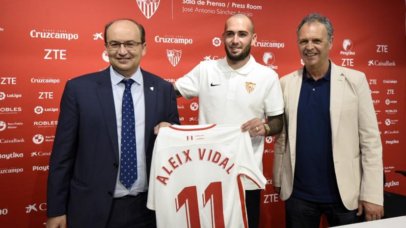 «Севилья» официально представила Алейша Видаля, которым интересовался «Локомотив»