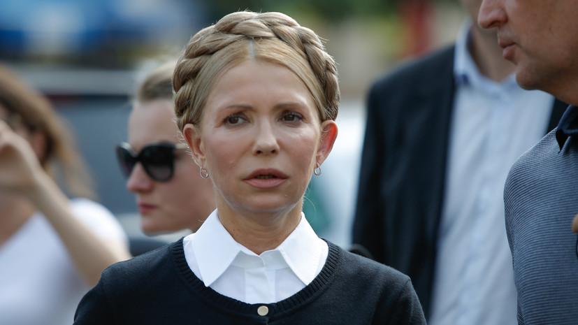 Тимошенко предложила нынешним властям Украины поехать за границу «на заработки»