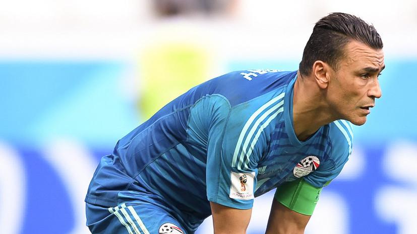 Самый возрастной футболист в истории ЧМ аль-Хаддари объявил о завершении карьеры в сборной