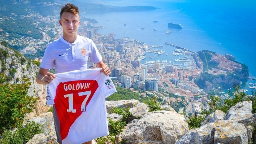Кокорин высказался о трансфере Головина в «Монако»