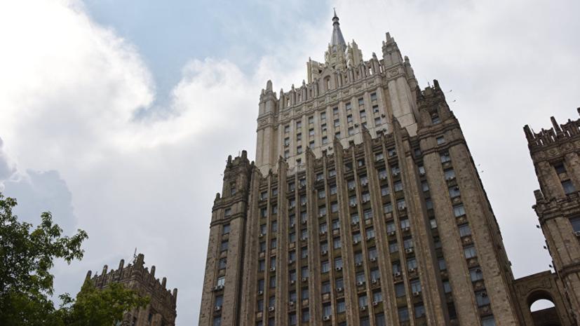 МИД России: целью военной операции в Южной Осетии было прекращение агрессии Грузии