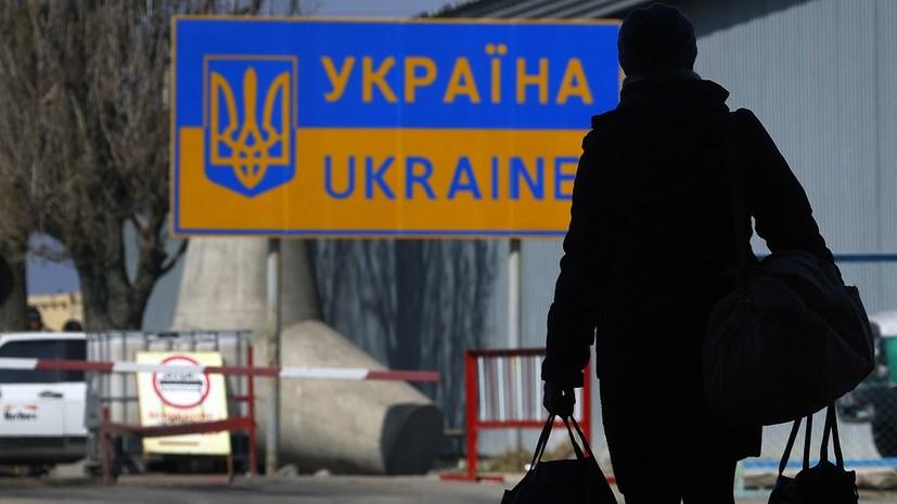 «Осложнить жизнь собственных граждан»: в Киеве предрекли крах украинской экономики в случае закрытия границ с Россией