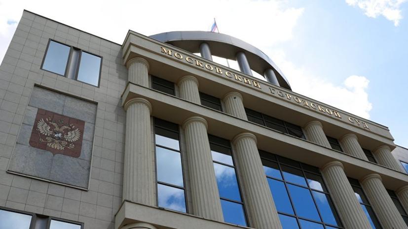 Источник: эвакуация проводится в здании Мосгорсуда из-за задымления