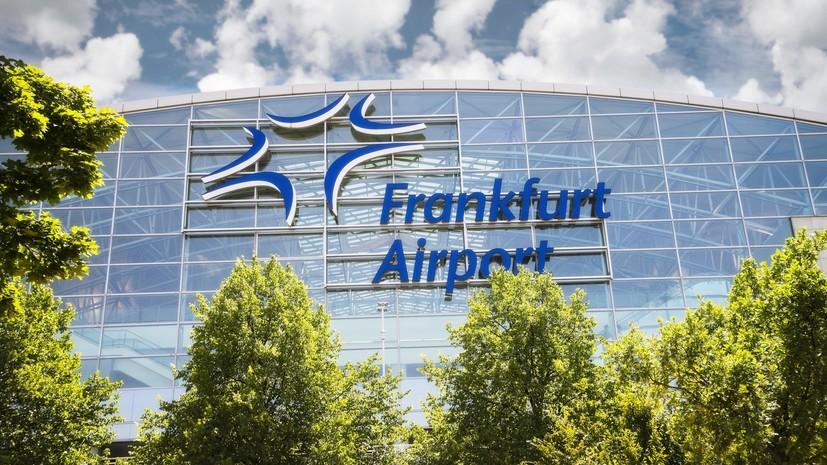 Аэропорт Франкфурта частично эвакуировали