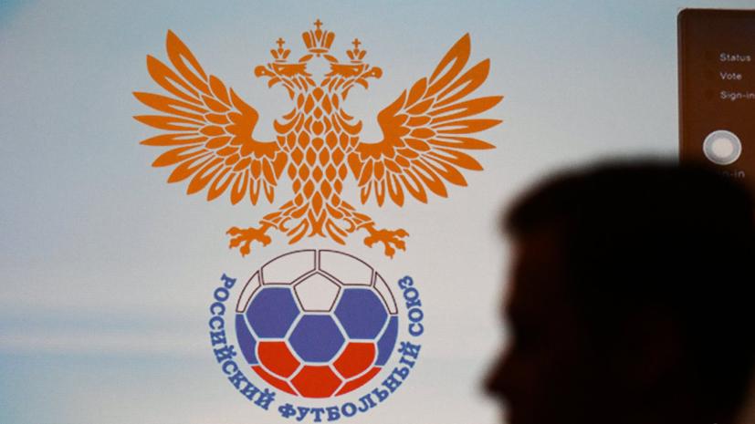 В РФС довольны работой арбитров на матчах второго тура РПЛ