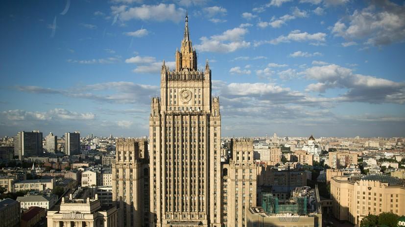 МИД России осудил восстановление санкций США в отношении Ирана