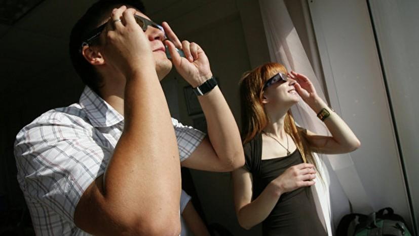 В Московском планетарии рассказали о частном затмении Солнца 11 августа