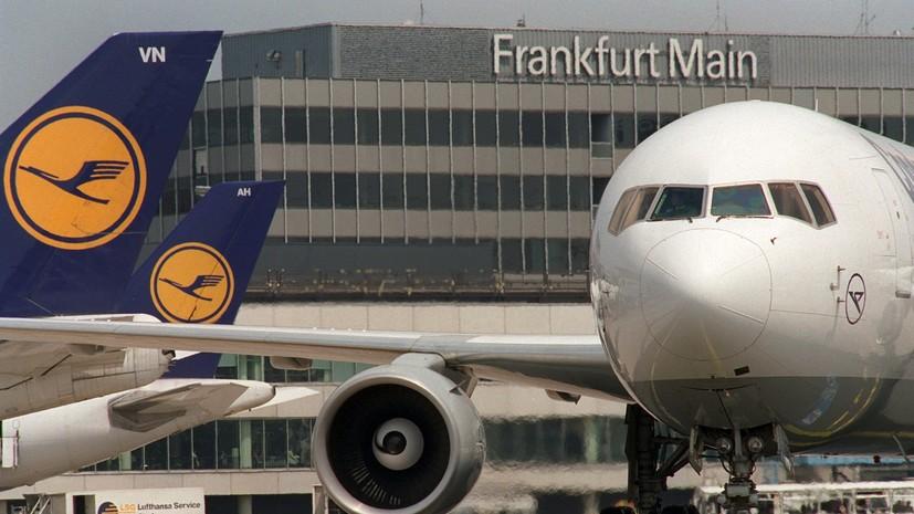 Полиция завершила операцию в аэропорту Франкфурта