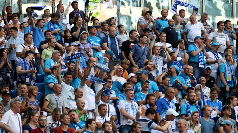 Более 2,5 тысяч болельщиков поддержат «Зенит» в матче квалификации Лиги Европы с минским «Динамо»