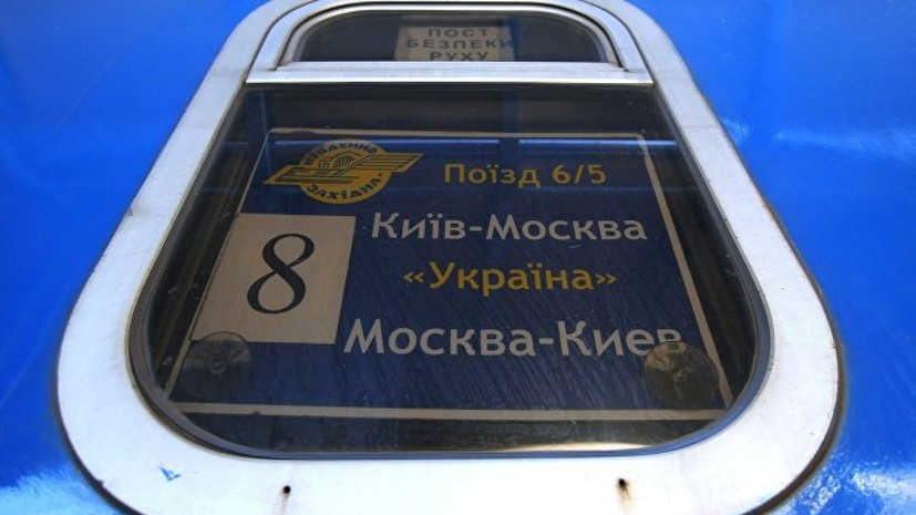 Украинский министр объяснил позицию Киева по поводу железнодорожного сообщения с Россией