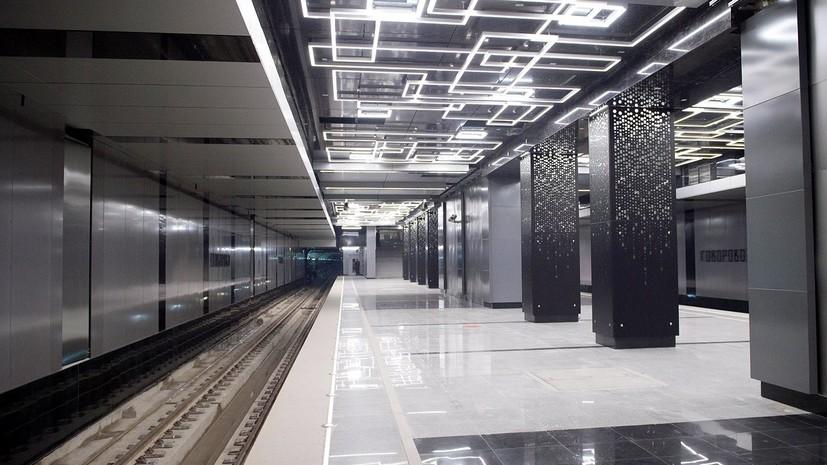 Власти Москвы рассказали о строительстве новых станций метро